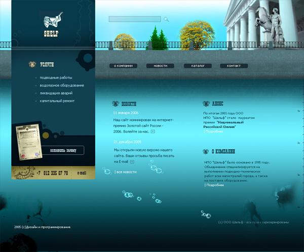 Создание сайта шельф подводно